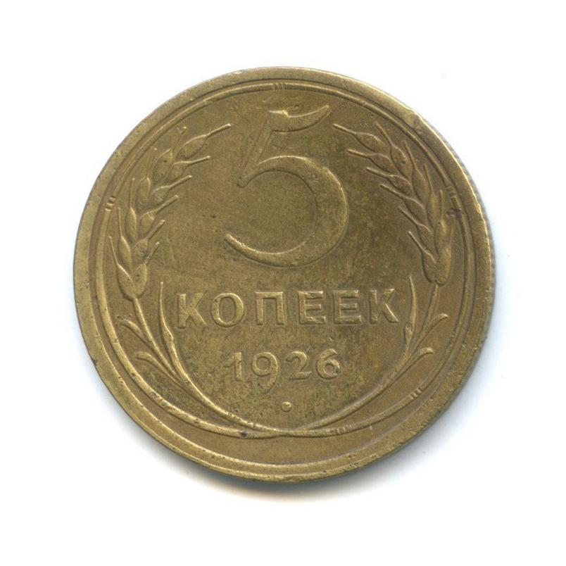 5 копеек (шт. 1.1 Федорин) 1926 года (СССР)