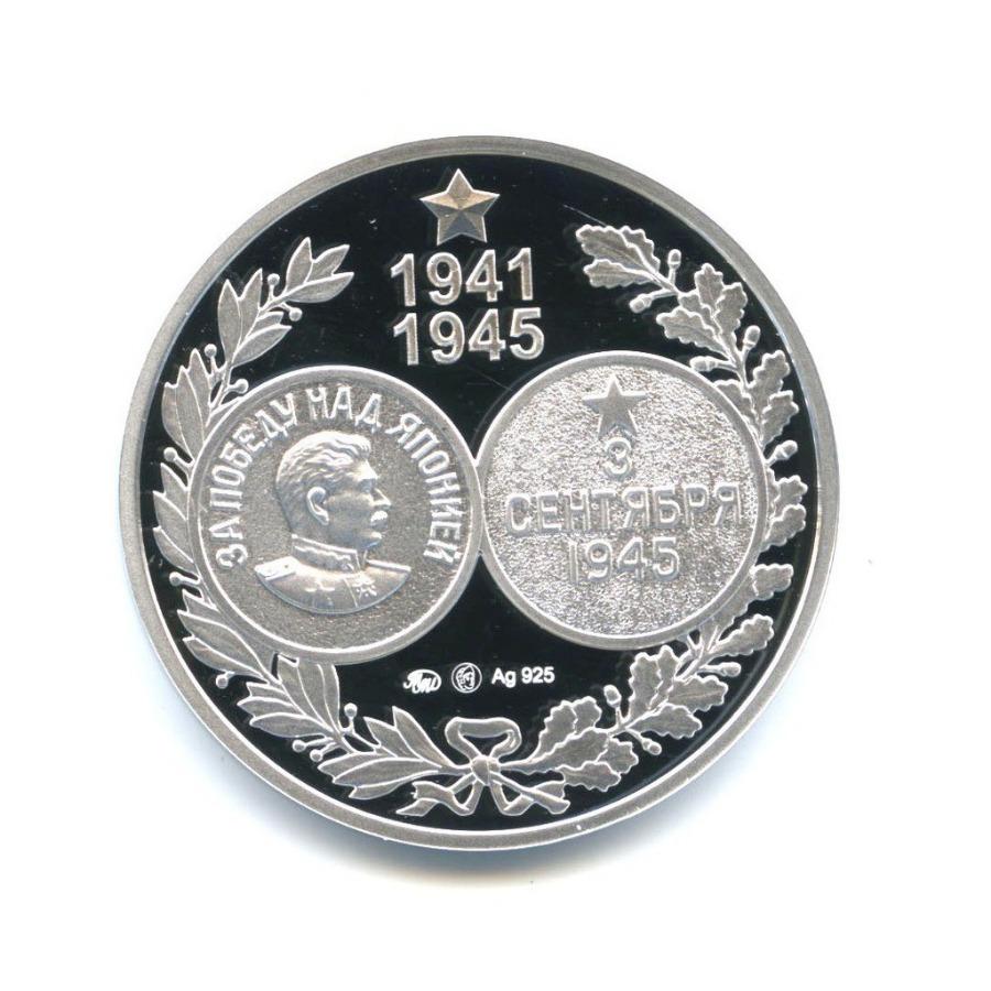 Жетон «Парад Победы вПекине, посвященный окончанию Второй мировой войны», серебро (925 проба) 2015 года ММД (Россия)