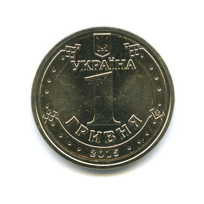 1 гривна - 70 лет Победы (1941-1945) 2015 года (Украина)