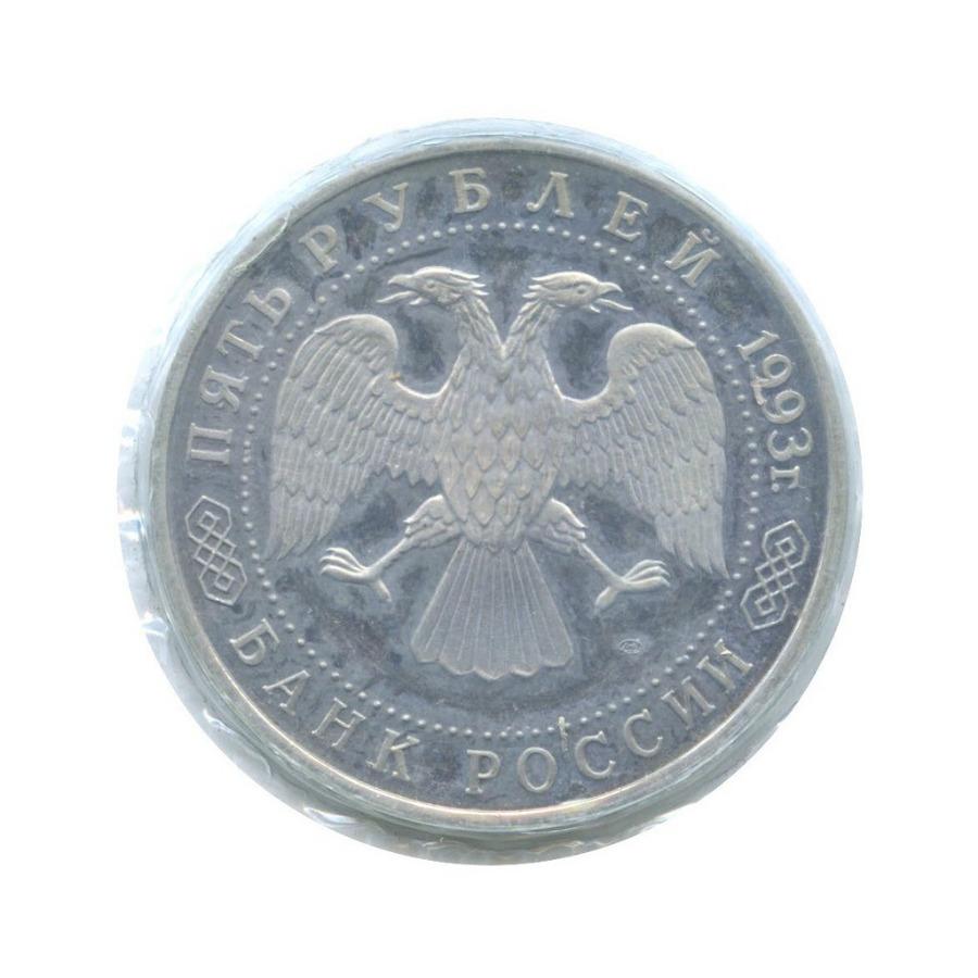 5 рублей — Троице-Сергиева лавра вгороде Сергиев Посад(взапайке) 1993 года (Россия)
