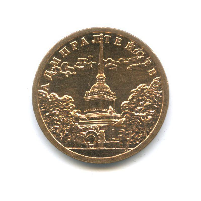 Жетон «Адмиралтейство» 2003 года СПМД (Россия)