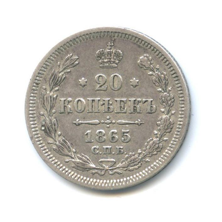 20 копеек 1865 года СПБ НФ (Российская Империя)