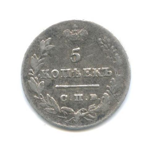 5 копеек 1827 года СПБ НГ (Российская Империя)