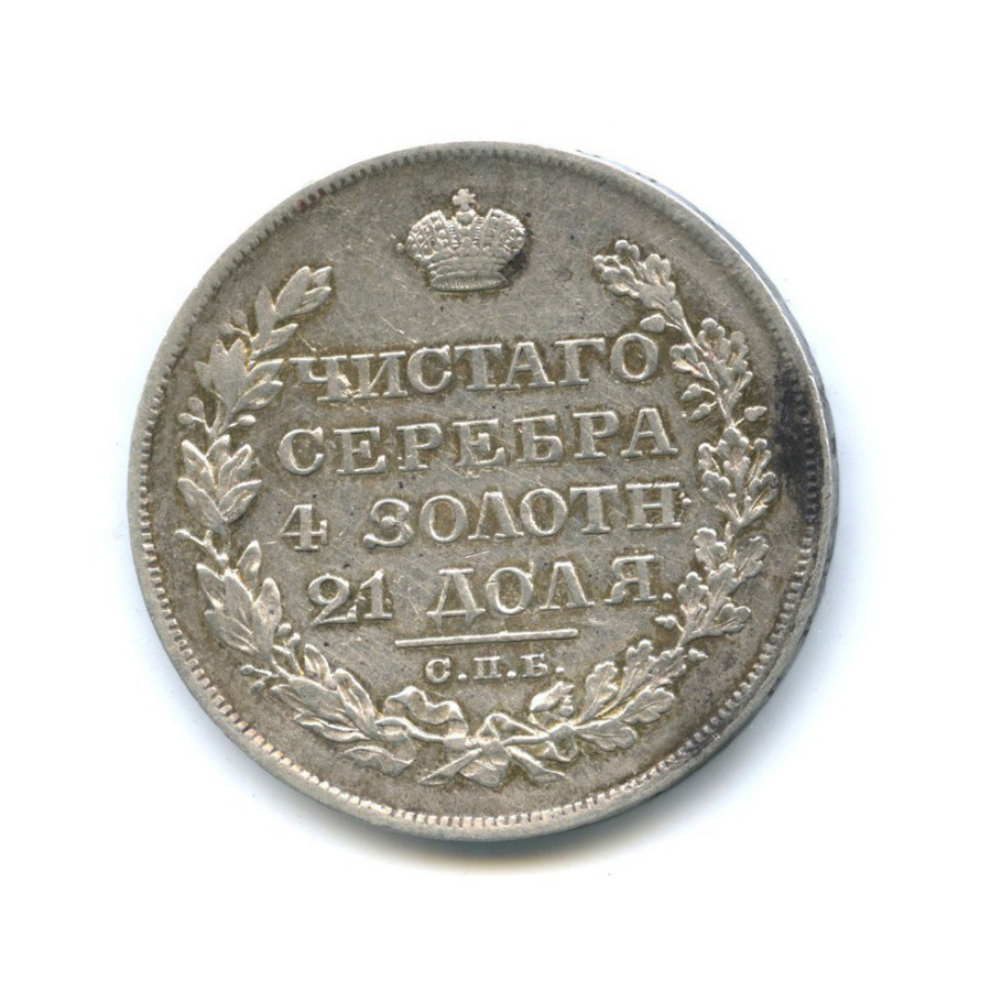 1 рубль 1828 года СПБ НГ (Российская Империя)