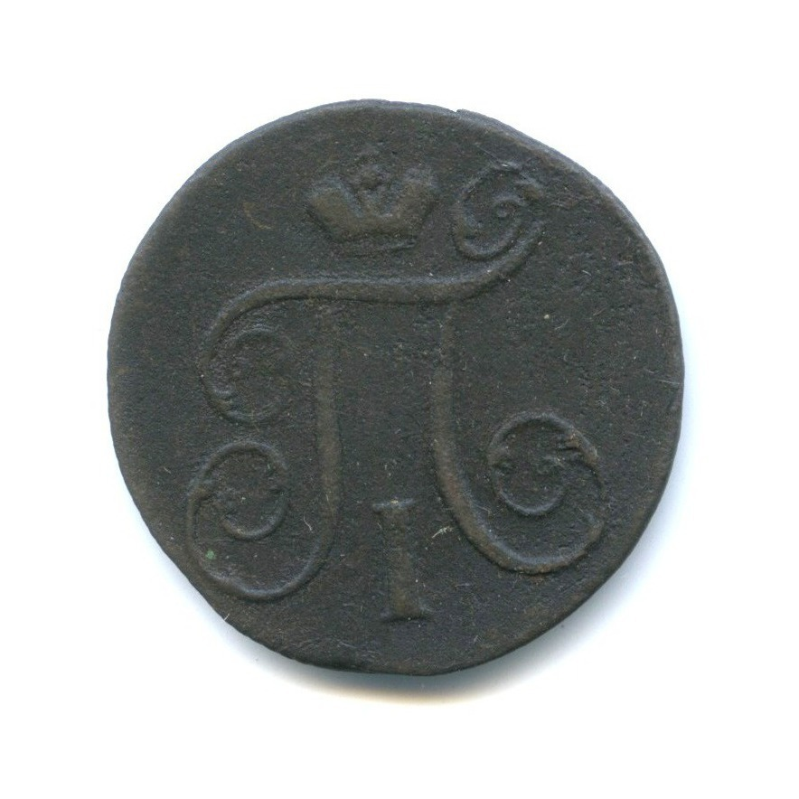 1 копейка 1797 года ЕМ (Российская Империя)