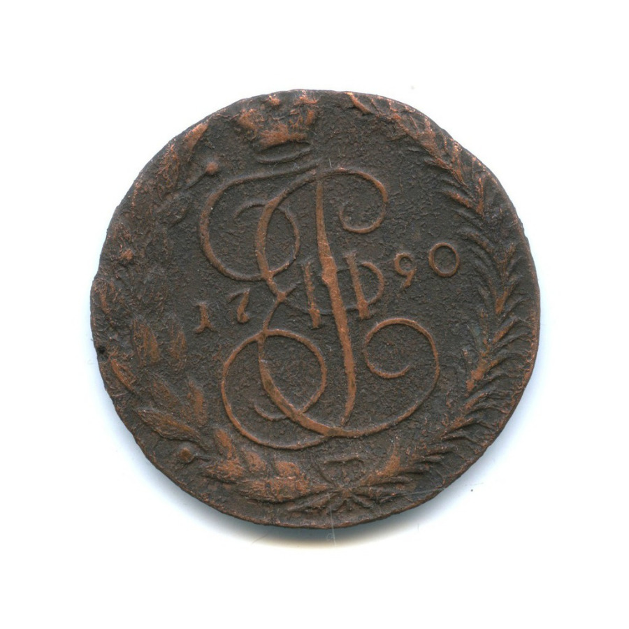 5 копеек 1790 года ЕМ (Российская Империя)