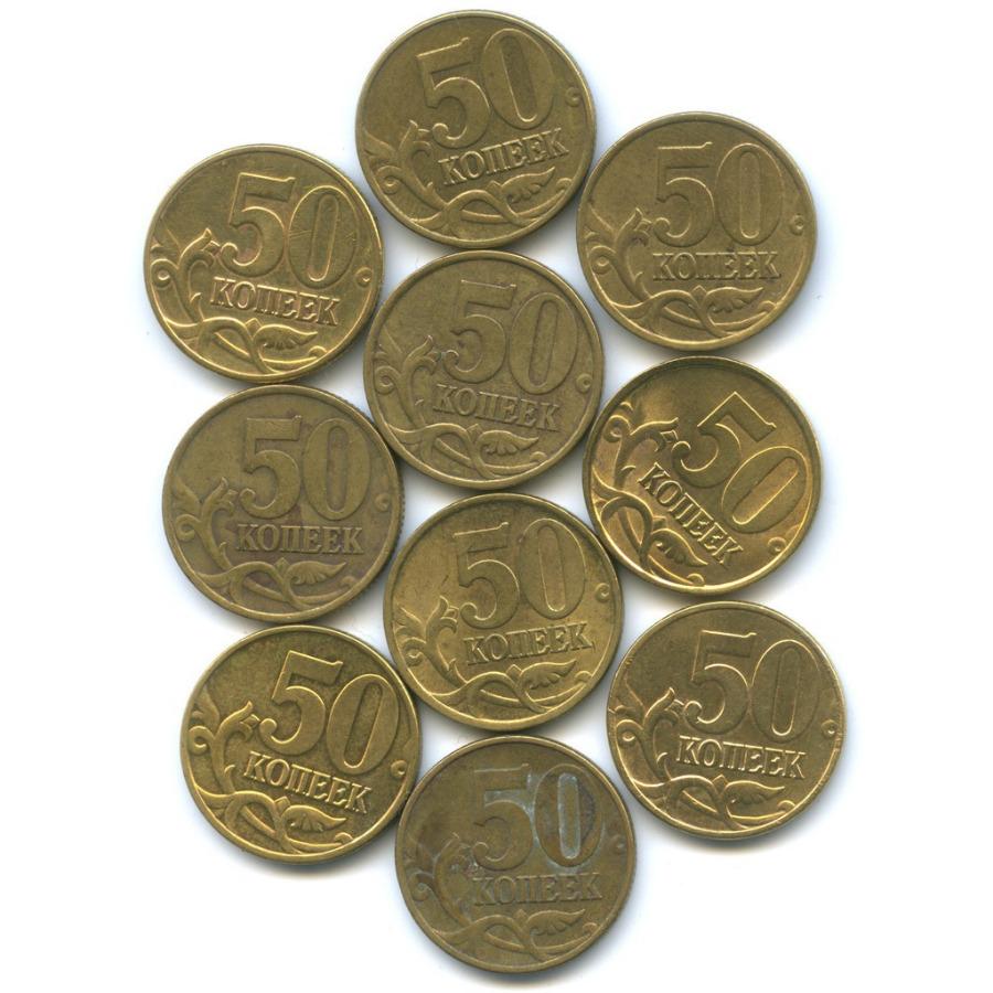 Набор монет 50 копеек 2002 года С-П, М (Россия)