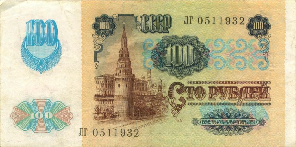 100 рублей (снадпечаткой) 1991 года (СССР)