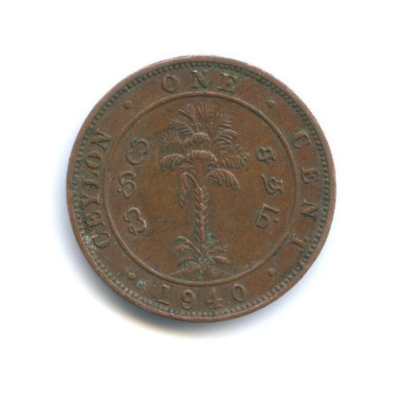 1 цент (Цейлон) 1940 года