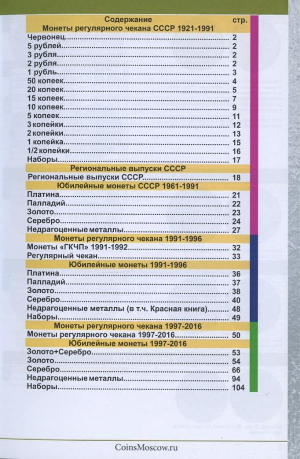 Каталог-справочник «Монеты СССР иРоссии 1918-2016», Москва, 106 стр 2015 года (Россия)