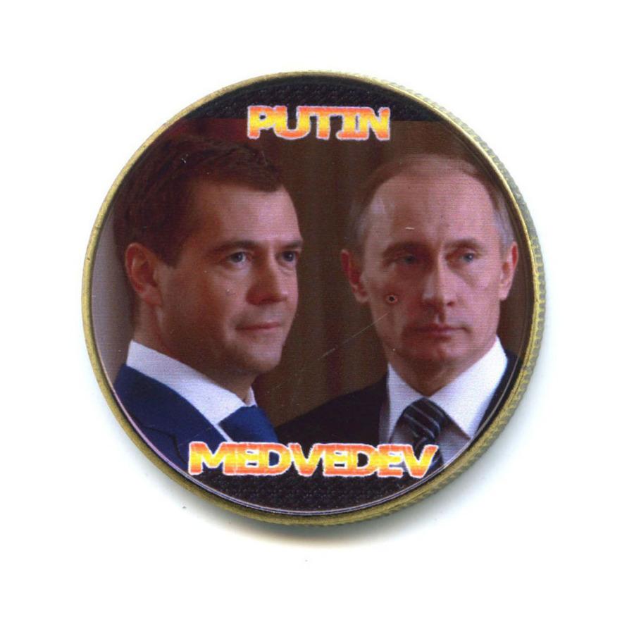 Жетон «Путин - Медведев» (вцвете, под золото)