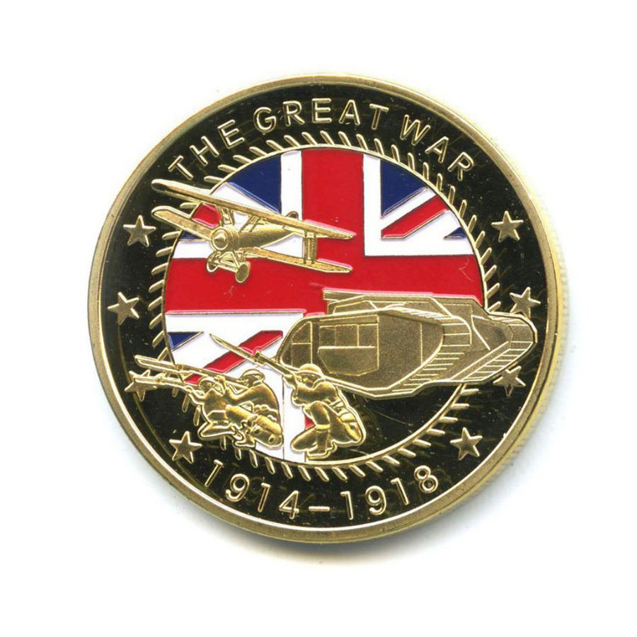 Жетон «The Great War - 1914-1918» (вцвете, под золото)