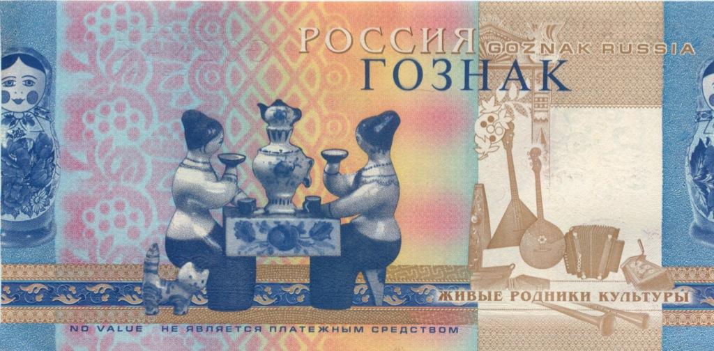 Банкнота тестовая - Живые родники культуры (Гознак России) (Россия)