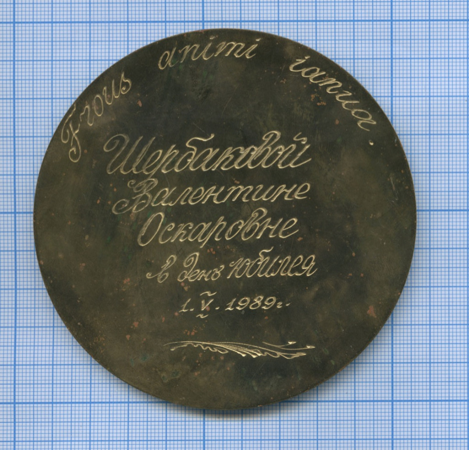 Медаль настольная «В день юбилея Щербаковой Валентине Оскаровне» (бронза, оникс) 1989 года (СССР)