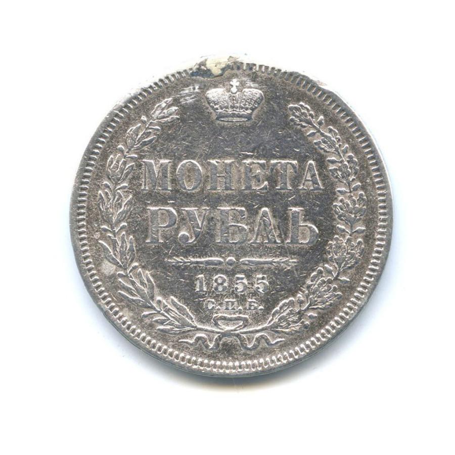 1 рубль 1855 года СПБ HI (Российская Империя)
