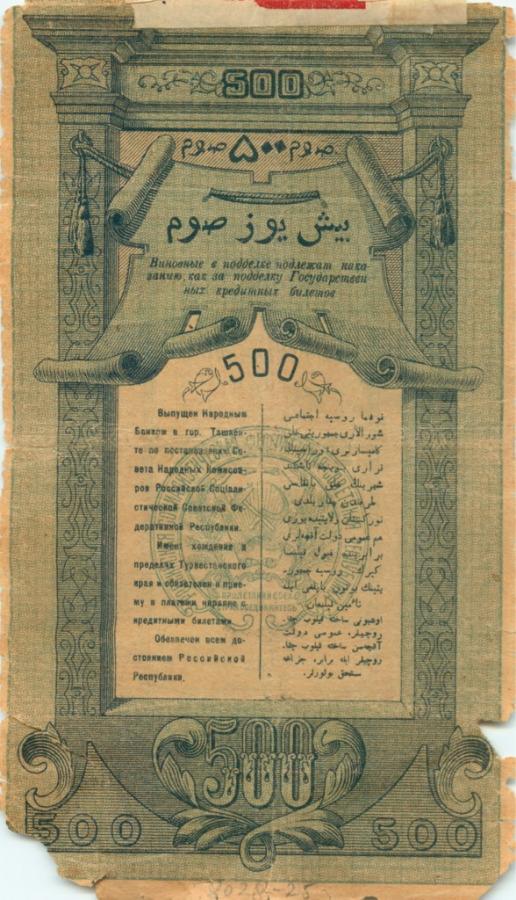 500 рублей (Туркестанский край) 1919 года