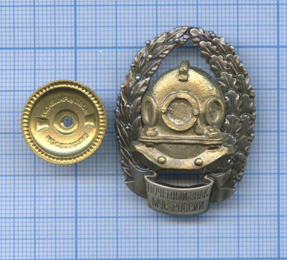 Знак «Почетнй знак МЧС России» ММД (Россия)