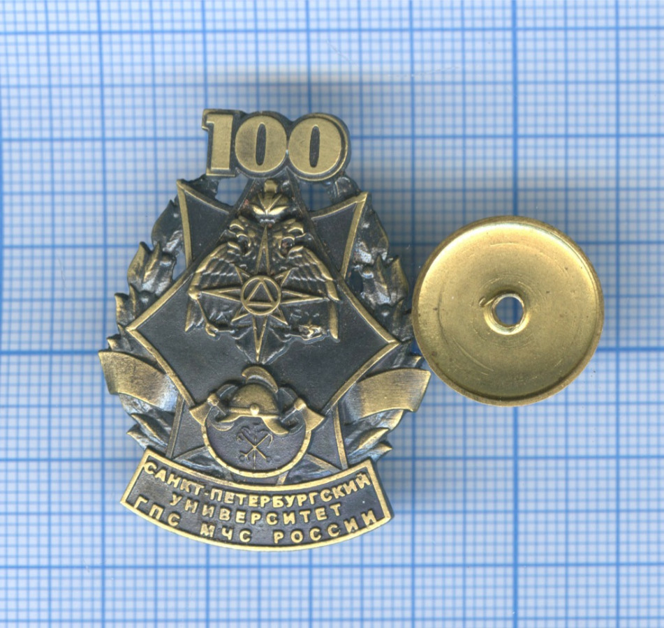 Знак «100 лет Санкт-Петербургскому Университету ГПС МЧС России» (Россия)