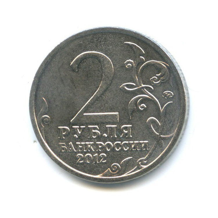 2 рубля — Отечественная война 1812 - Генерал отинфантерии А. П. Ермолов 2012 года (Россия)