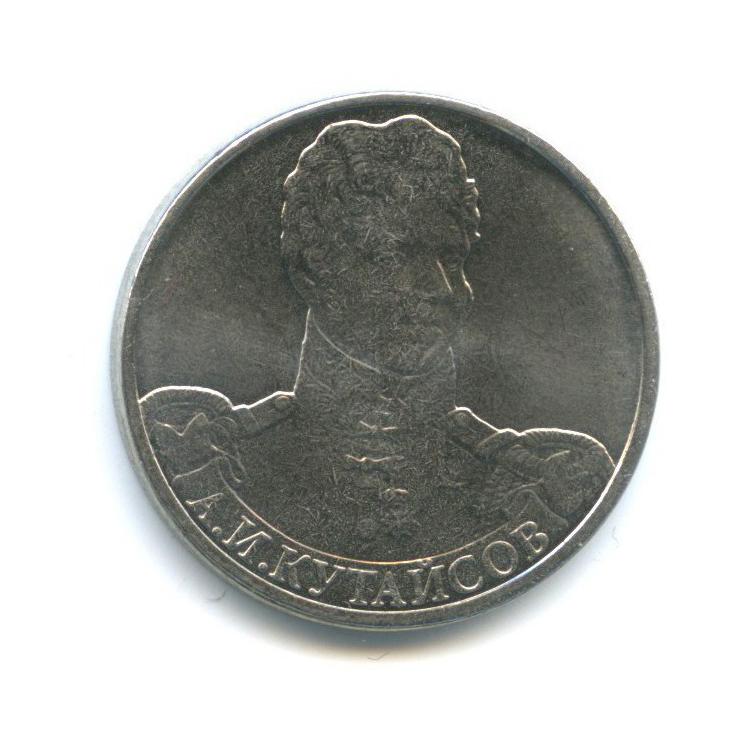 2 рубля — Отечественная война 1812 - Генерал-майор А. ИКутайсов 2012 года (Россия)