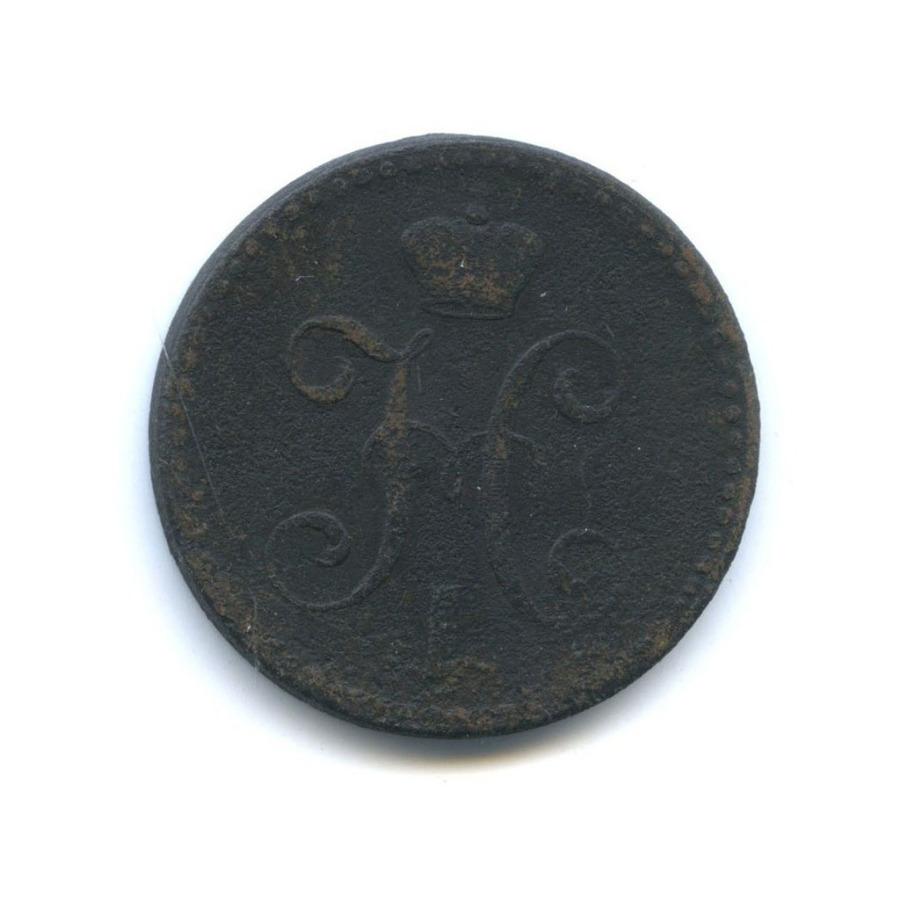 2 копейки серебром 1841 года (Российская Империя)