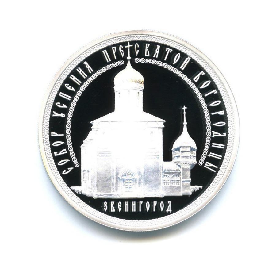 3 рубля - Собор Успения Пресвятой Богородицы 2013 года ММД (Россия)