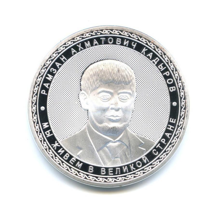 Жетон «Рамзан Ахматович Кадыров - Мыживем ввеликой стране» (под серебро)