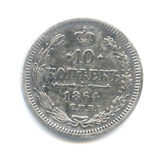 10 копеек 1864 года СПБ НФ (Российская Империя)