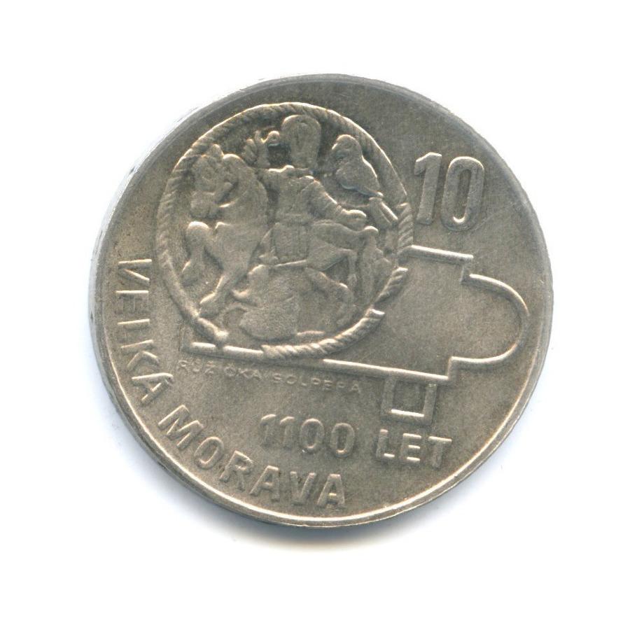 10 крон — 1100 лет Великой Моравии 1966 года (Чехословакия)