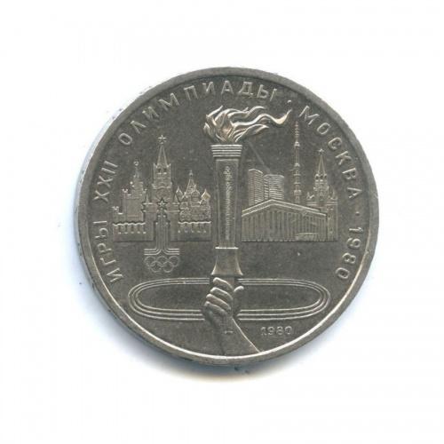 1 рубль — XXII летние Олимпийские Игры, Москва 1980 - Олимпийский факел 1980 года (СССР)
