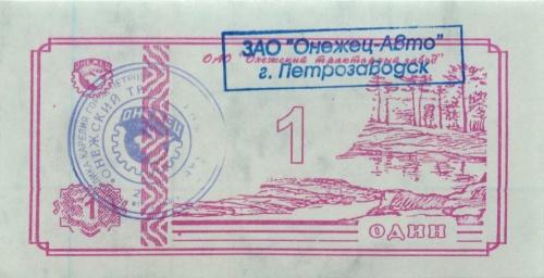 1 рубль (ЗАО «Онеж-Авто») (Россия)