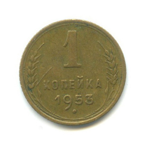 1 копейка 1953 года (СССР)