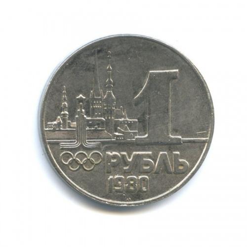 Жетон «1 рубль 1980, СССР»