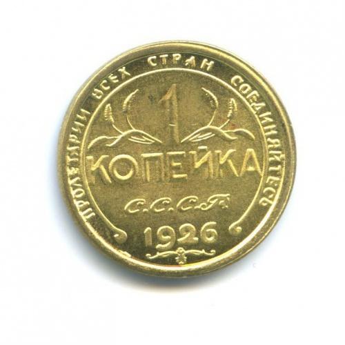 Жетон «1 копейка 1926, СССР»