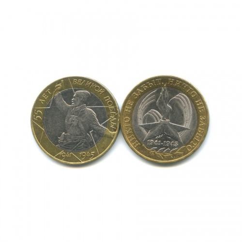 Набор монет 10 рублей - Великая Отечественная война 1941-1945 гг 2000, 2005 СПМД (Россия)