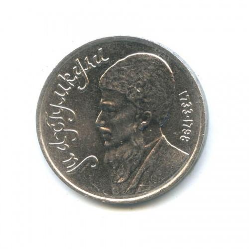1 рубль — Туркменский поэт имыслитель Махтумкули 1991 года (СССР)