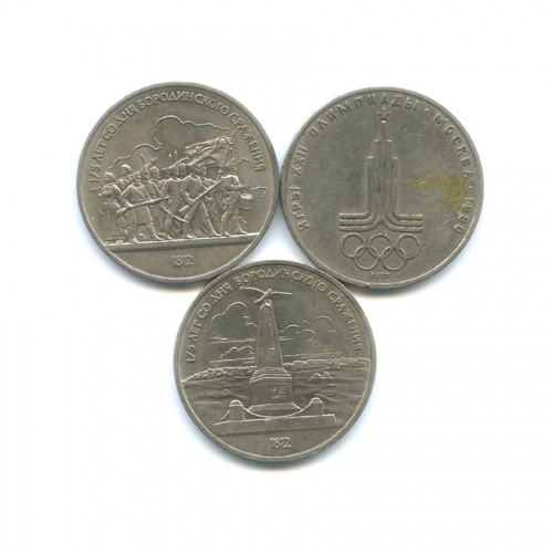 Набор юбилейных монет 1 рубль 1977, 1987 (СССР)