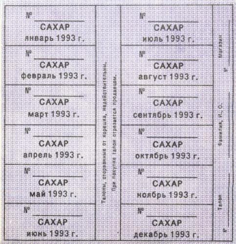 Лист талонов насахар (Ростов) 1993 года (Россия)