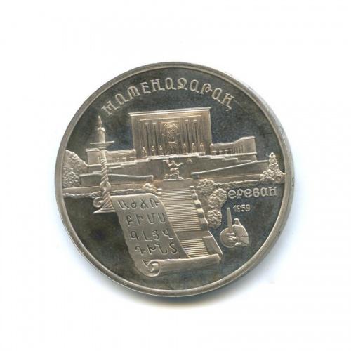 5 рублей — Матенадаран, г. Ереван (без упаковки) 1990 года (СССР)