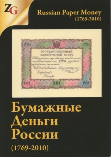 Каталог «Бумажные деньги России (1769-2010)», издательство ООО «Знакъ-Консалтинг», 354 стр 2014 года (Россия)