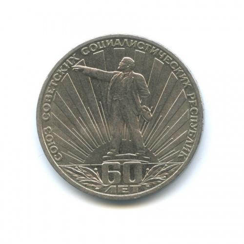 1 рубль — 60-летие образования СССР 1982 года (СССР)