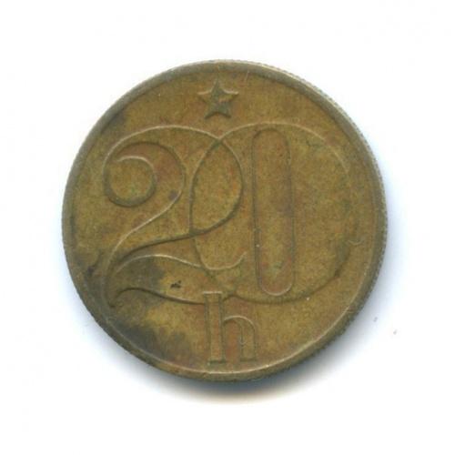 20 геллеров 1977 года (Чехословакия)