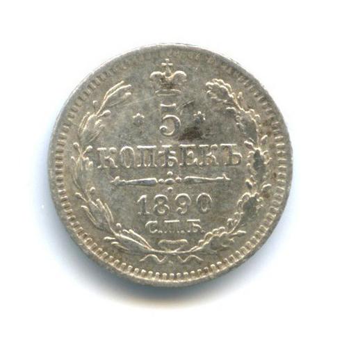 5 копеек 1890 года СПБ АГ (Российская Империя)