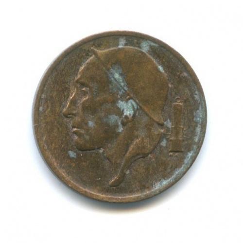 50 сантимов 1970 года Q (Бельгия)