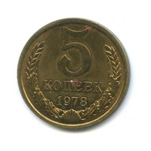 5 копеек 1978 года (СССР)