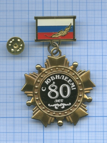 Знак «С80-летним юбилеем!» (Россия)
