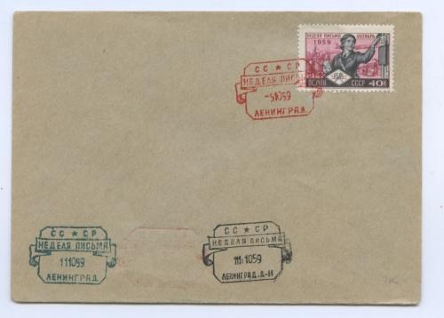 Конверт почтовый смаркой 1959 года (СССР)