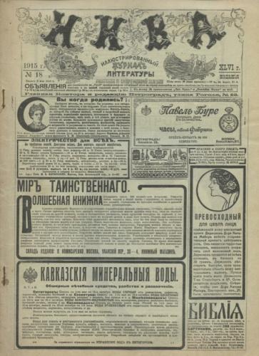 Журнал «Нива», выпуск №18 (24 стр.) 1915 года (Российская Империя)