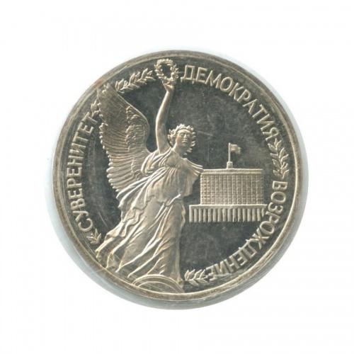 1 рубль — Годовщина Государственного суверенитета России (взапайке) 1992 года ЛМД (Россия)