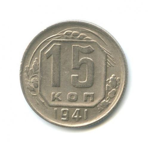15 копеек 1941 года (СССР)